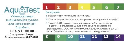 Лакмусовая бумага Aquatest pH-тест 1-14 pH 100 полосок